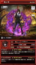 Othellonia card 1578 Mikami