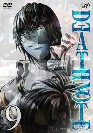 File:Death Note 9.jpg