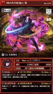Othellonia card 1579 Mikami