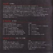 Sound of Death Note booklet 1
