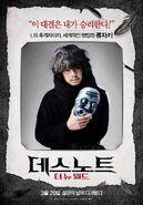 LNW Korean poster Ryuzaki