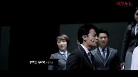 Musical trailer (Korean 2017)