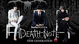 <i>Death Note: New Generation</i>