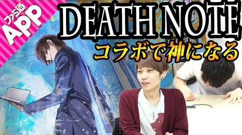 Othellonia x Death Note collaboration Famitsu review