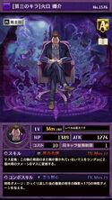 Othellonia card 1576 Higuchi
