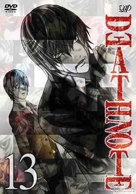 File:Death Note 13.jpg