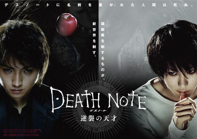 File:Death Note Gyakushuu no Tensai poster 2.jpg