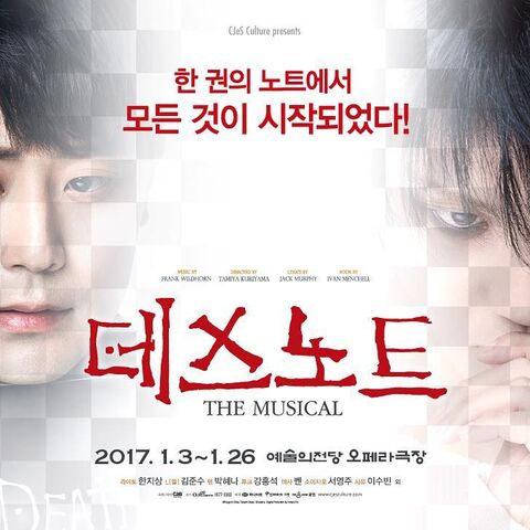 2017年韓国版ポスター