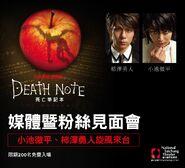 Musical 2017 Taiwan ad