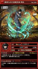 Othellonia card 1583 Matsuda