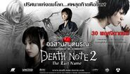 Last Name Thai poster 2