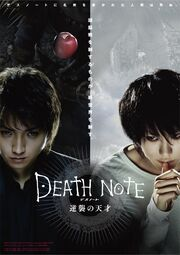 Death Note Gyakushuu no Tensai poster