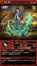 Othellonia card 1582 Matsuda