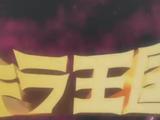 El Reino de Kira
