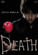 Death Note 2006 DVD Light