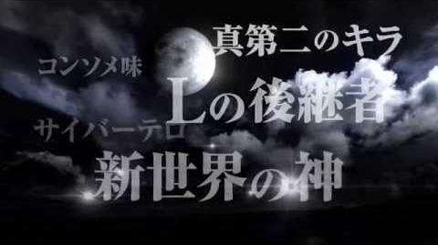 Death Note 2016 teaser trailer