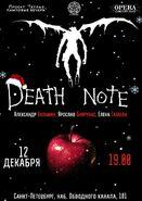 Russian 2017 concert Dec 12