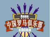 CLB La Mã Trung Quốc