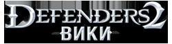 Prime World: Defenders 2 Вики