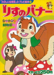 Bannertail The Story of Gray Squirrel (anime)