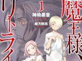Maou-sama, Retry!(Light Novel)
