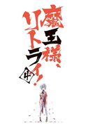 Light Novel volume 4 (1)
