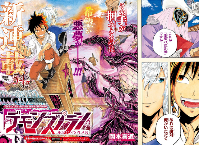 File:Chapter 1 RAW cover.png