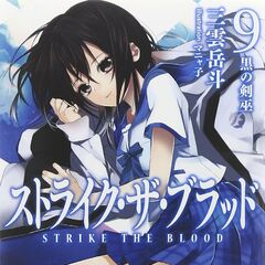Kuro no ken'nagi (黒の剣巫) Released on October 10, 2013.