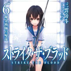 Renkinjutsu shi no kikan (錬金術師の帰還) Released on February 10, 2013.