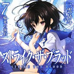 Enkō no yahaku (焔光の夜伯) Released on April 10, 2013.