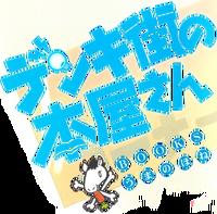 Denki-Gai no Honya-san