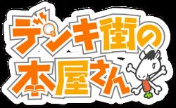 Denki-Gai no Honya-san Anime logo