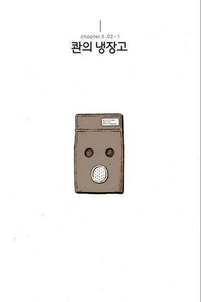 Kwan's refrigerator 1