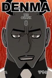Denma the Quanx 8 (1)