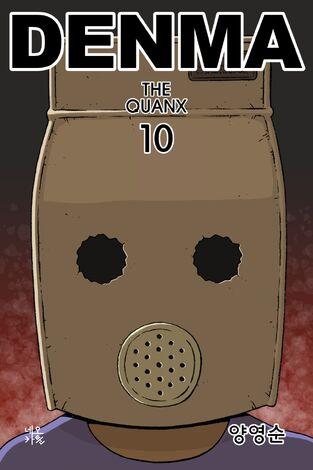 Denma the Quanx 10