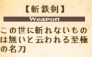 Zantetsu-BU-description