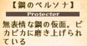 SteelPersonaBU-description