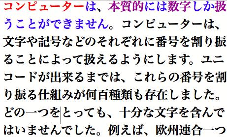 File:WhatIsUnicodeJapanese.png