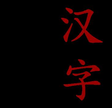 File:Hanzi.png