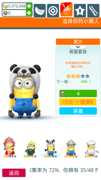 Panda Minion Costume  sc 1 st  Despicable Me Wiki - Fandom & Panda Minion Costume | Despicable Me Wiki | FANDOM powered by Wikia
