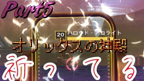 【Destiny(デスティニー)】 魔法使いでソロプレイですけど!! Part5 【PS4版実況】