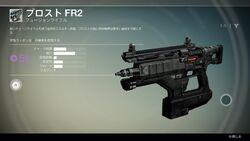 プロストFR2
