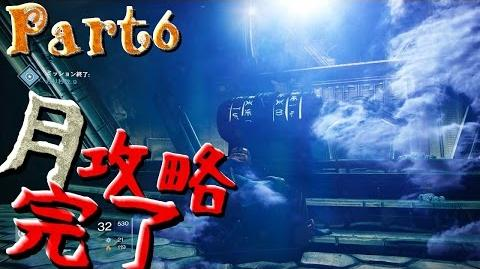 【Destiny(デスティニー)】 魔法使いでソロプレイですけど!! Part6 【PS4版実況】