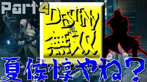 【Destiny(デスティニー)】 魔法使いでソロプレイですけど!! Part4 【PS4版実況】