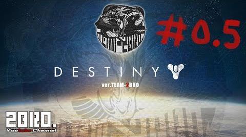著名なプレイヤーによるDestinyのゲームプレイ動画