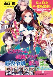 Manga Announcement