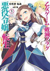 Manga Volume 1 JP