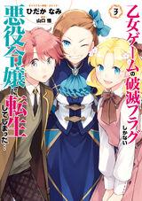 Manga Volume 3 JP