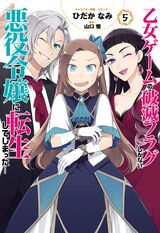 Manga Volume 5 JP