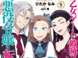 Volume 5 (Manga)